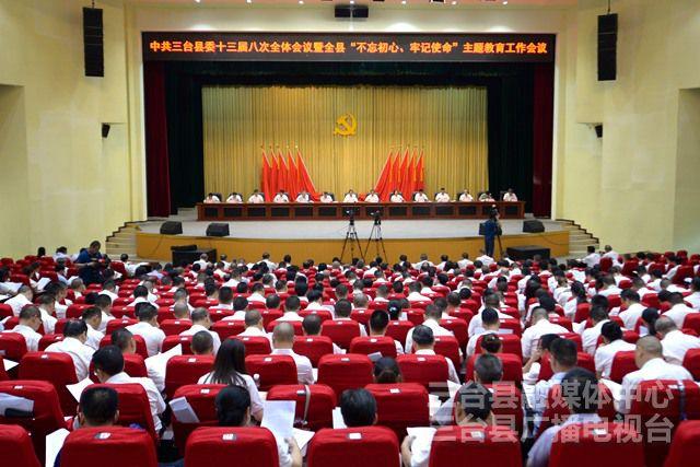 中共三台县委召开十三届八次全会