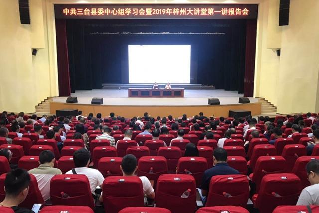 2019年梓州大讲堂第一讲报告会