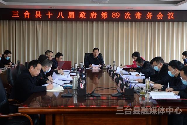 县政府召开十八届第89次常务会