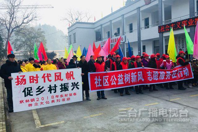 秋林镇:迎春群众文化系列活动营
