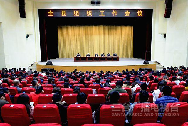 县委召开全县组织工作会
