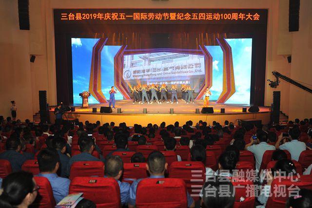 """我县举行庆祝""""五一""""国际劳动节"""