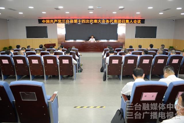 聚焦党代会|中国共产党三台县第