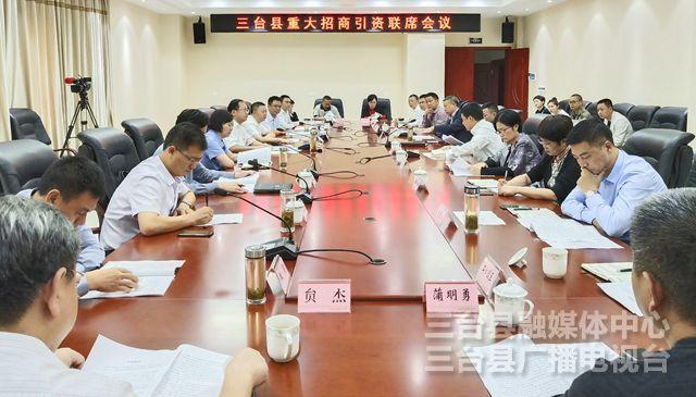 马辉主持召开三台县重大招商引资