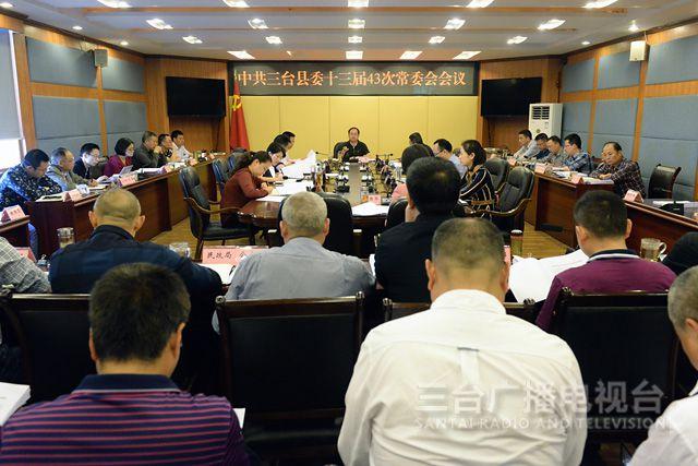 ?县委召开十三届第43次常委会会