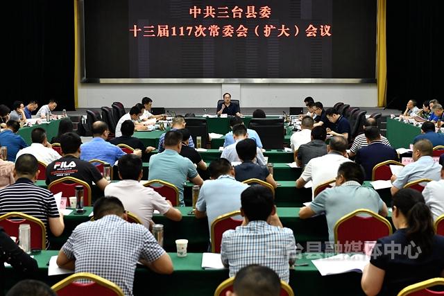 县委召开十三届第117次常委会会