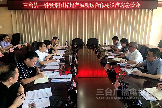 吴明禹与科发集团就推进梓州产城