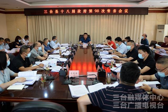 县政府召开十八届第98次常务会议