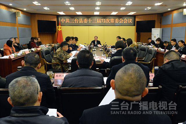 县委召开十三届第72次常委会会