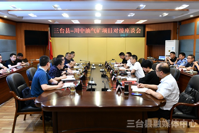三台县—川中油气矿项目对接座谈