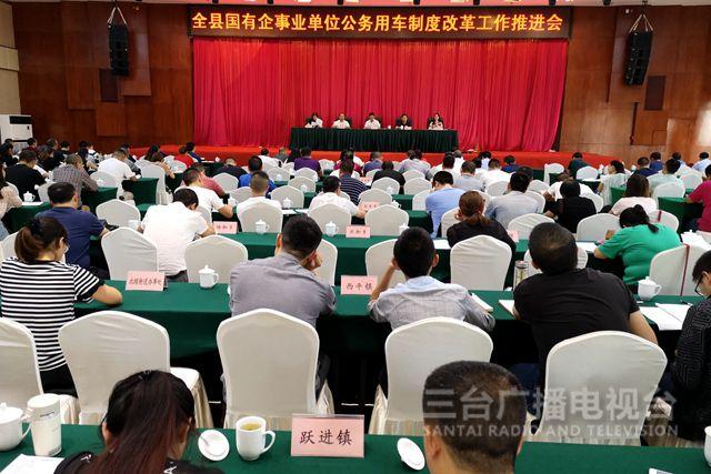 县政府召开国有企事业单位公务用