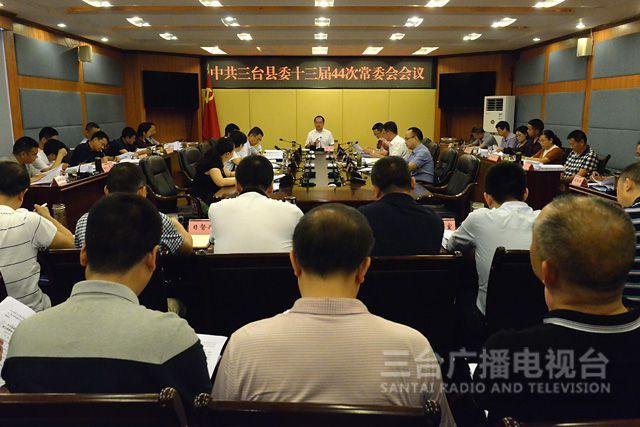 县委召开十三届第44次常委会会议