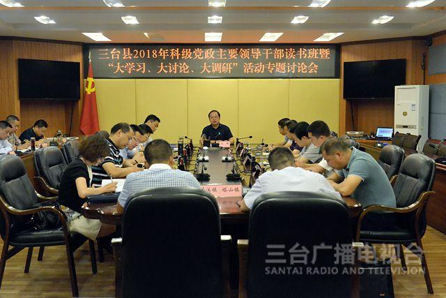 马辉组织召开2018年科级党政主