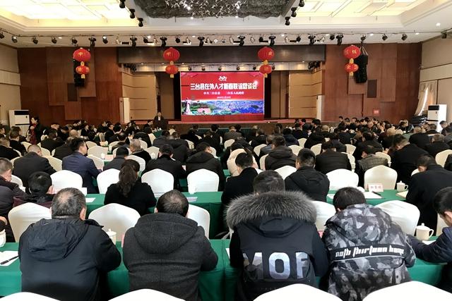 三台县2020年在外人才新春联谊恳