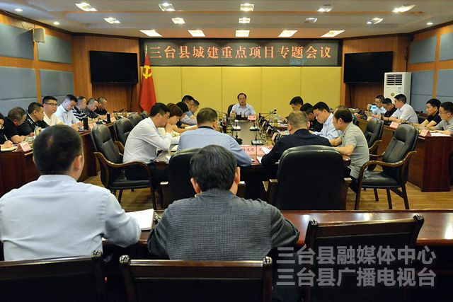 马辉主持召开全县城建重点项目专