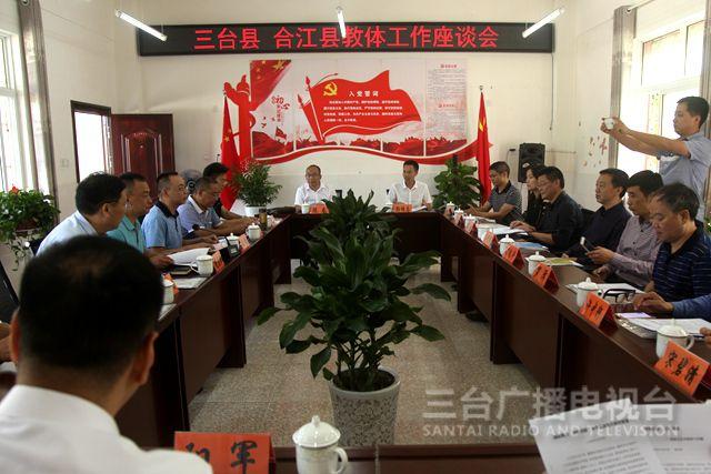 合江县教育考察团来我县考察义务