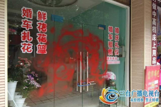 """【图】店铺被人喷漆只有""""恶作"""""""